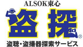 ALSOK東心 盗探 盗聴・盗撮器 探索サービス